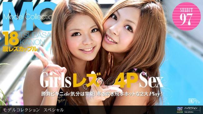 1pondo.com - Tsubasa, Kanon