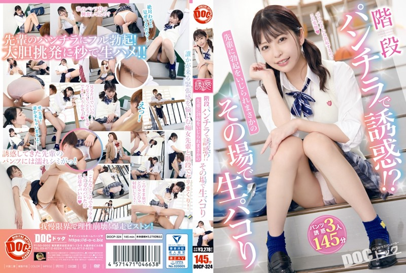 DOCP-324 Temptation With Stairs Panchira! ?? My Senior Messed Up