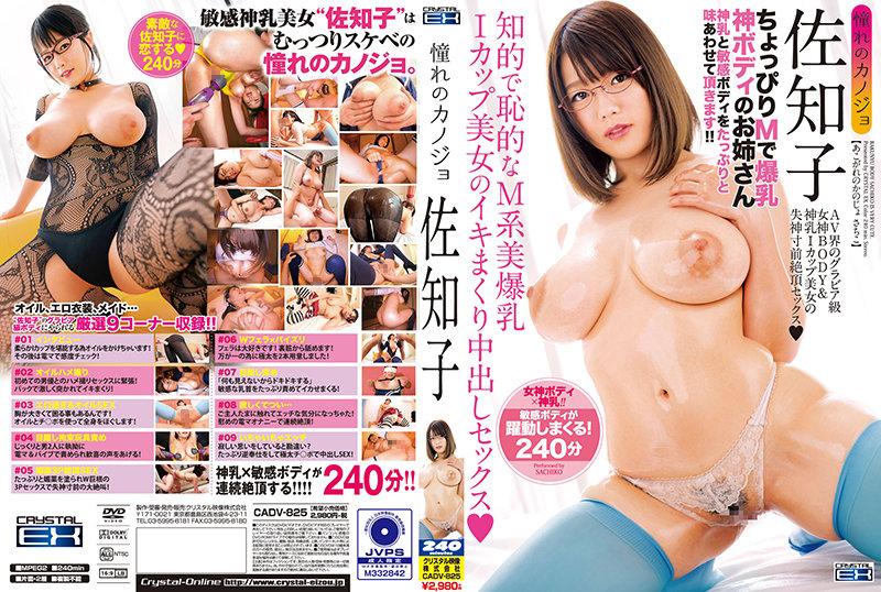 Crystal Eizou: Sachiko - My Favorite Girlfriend [HD 720p] (2.58 Gb)
