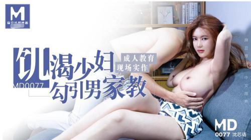 Shen Xinyu - Tutoring and Young Women (HD)