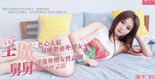 Lascivious niece female orgasm - Liu Sihui [Madou Media] (FullHD 1080p)