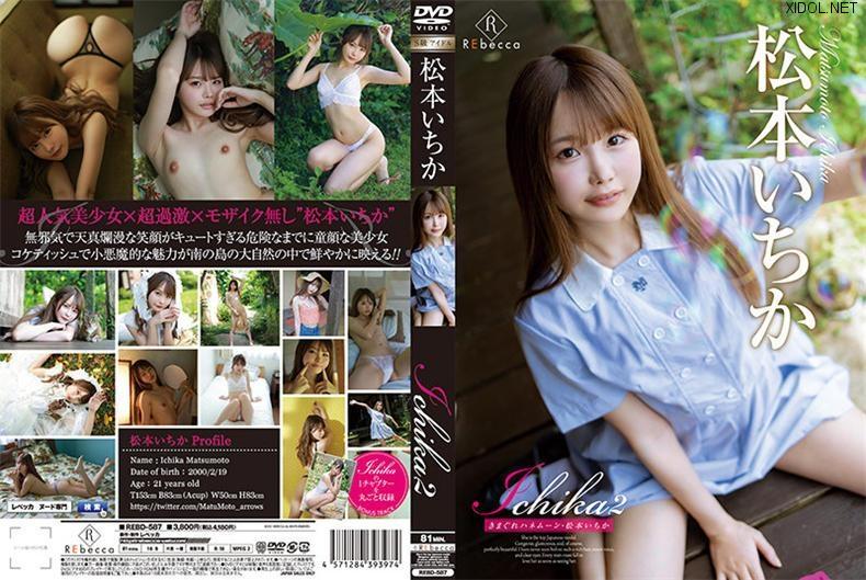 [REBD-587][REBDB-573] Ichika Matsumoto 松本いちか – Ichika2 Whimsical Honeymoon Ichika Matsumoto