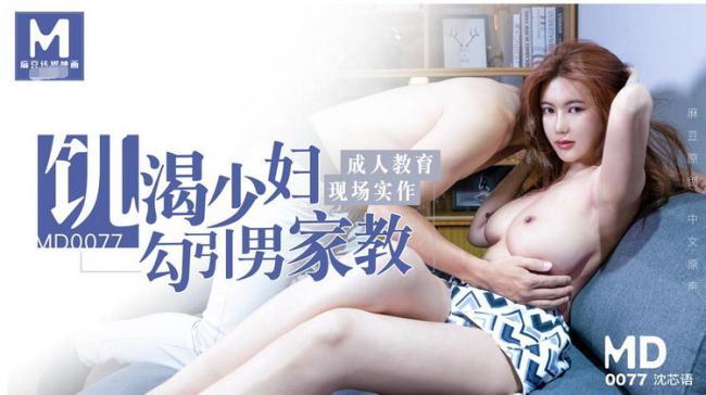Madou Media: Tutoring and Young Women Starring: Shen Xinyu