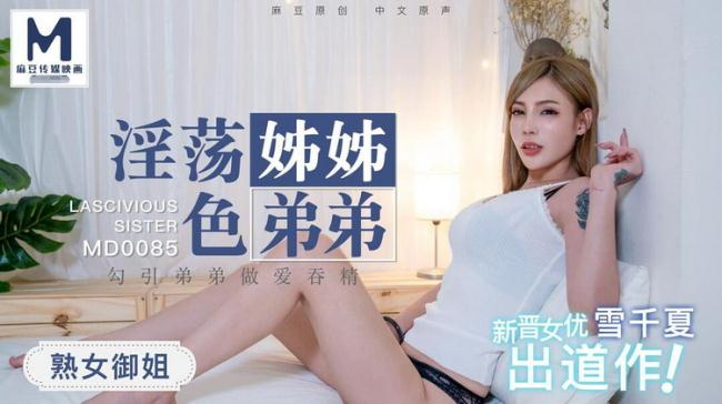 Jingxue Qianxia - Seduce boy to have sex and swallow sperm (2021 Madou Media) [HD   720p  548.18 Mb]