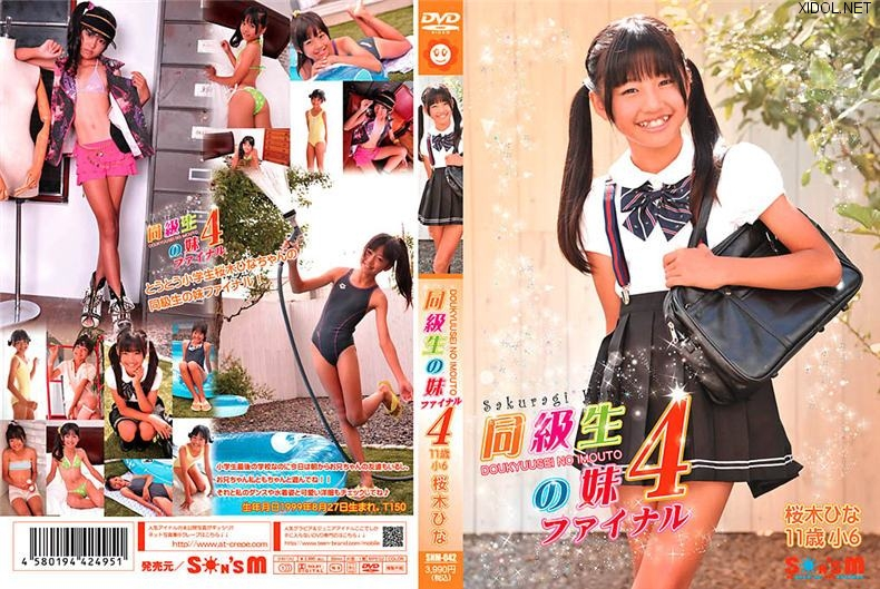[SNM-042] Hina Sakuragi 桜木ひな – 同級生の妹4 ファイナル