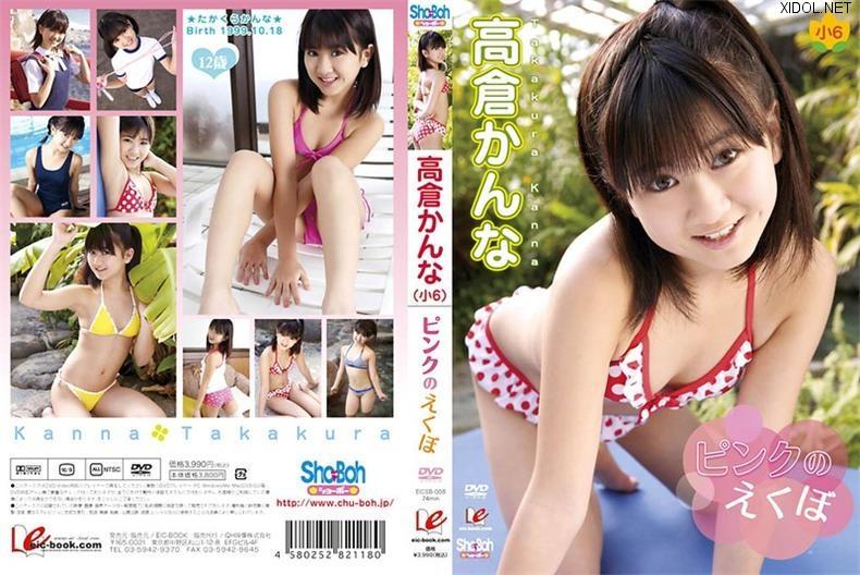 [EICSB-008] Kanna Takakura 高倉かんな – Pink dimples ピンクのえくぼ