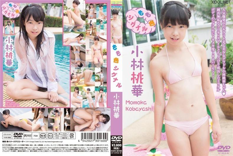 [ICDV-30160] Momoka Kobayashi 小林桃華 – Peach color signal もも色シグナル