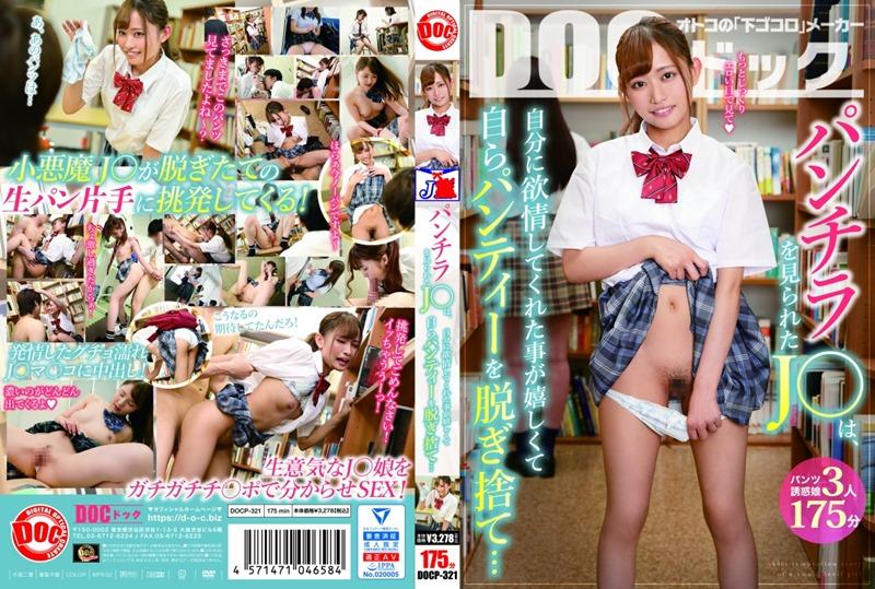 DOCP-321