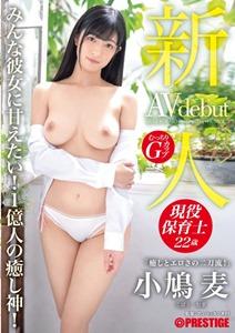 BGN-068 新人 プレステージ専属デビュー 小鳩麦 癒しとエロさの二刀流!