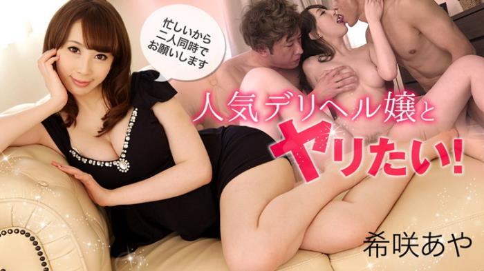 Aya Kisaki - Threesome with a Popular Call Girl (2021 Heyzo) [FullHD   1080p  2.31 Gb]