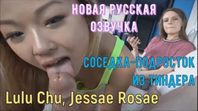 Lulu Chu, Jessae Rosae ~ Tiny Tinder Roommates ~ Perfect Girlfriend/Clips4sale.com ~ FullHD 1080p