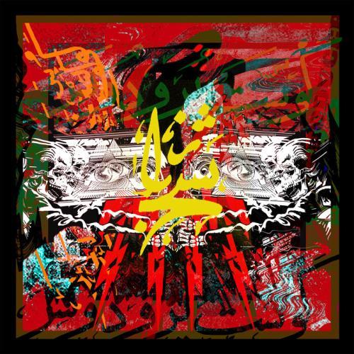 Badawi — Unit Of Resistance 2021 (Remix Compilation) (2021)