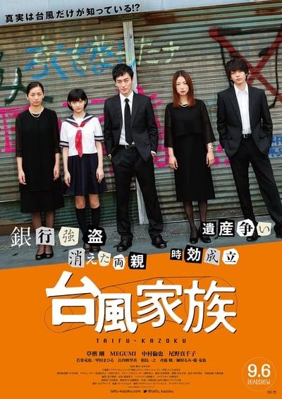Typhoon Family 2019 JAPANESE 1080p BluRay x265-VXT