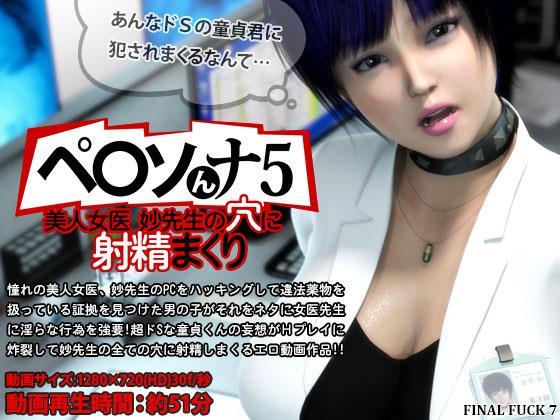 Persona 5: CumFill Beautiful Practioner Tae-senseis SlutHole [WEB-DL 720p 1.03 Gb]